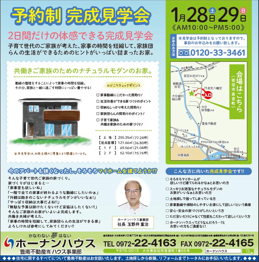 1/28予約制 完成見学会