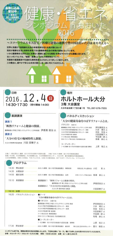 12/4健康・省エネシンポジウム