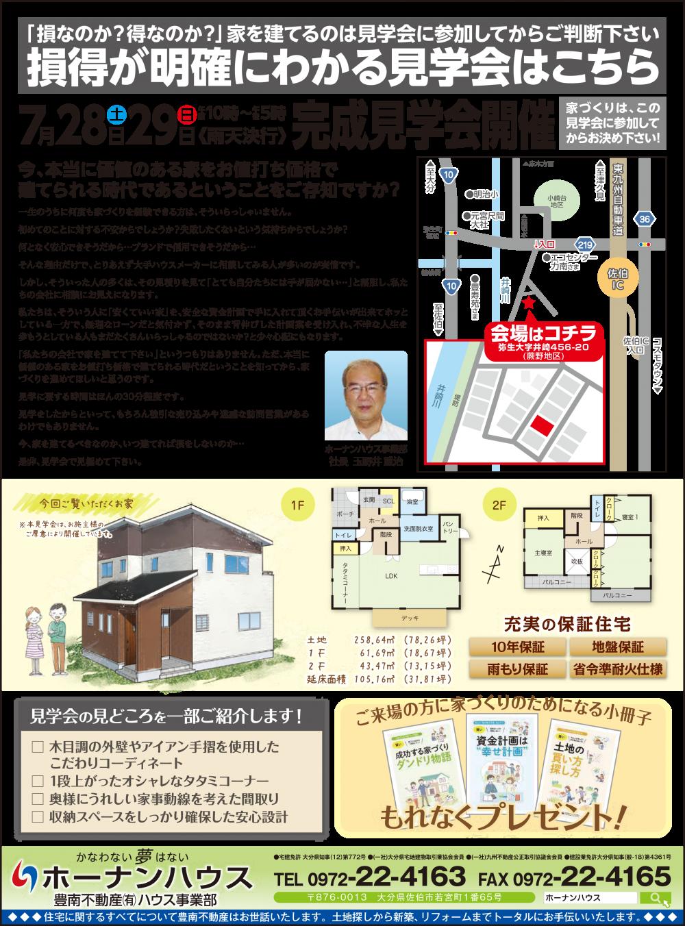 7/28損得が明確にわかる完成見学会